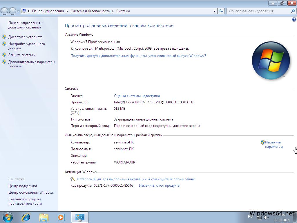 Скачать образ windows 7 64 bit для virtualbox iso.