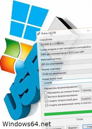 Загрузочная флешка Windows - программа Rufus