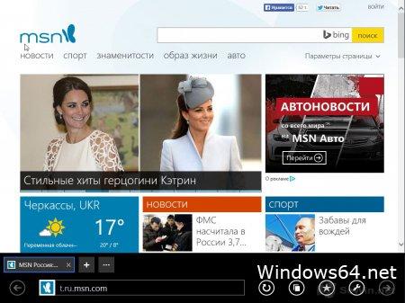 Скачать torrent бесплатно русская версия для windows 8 64 bit