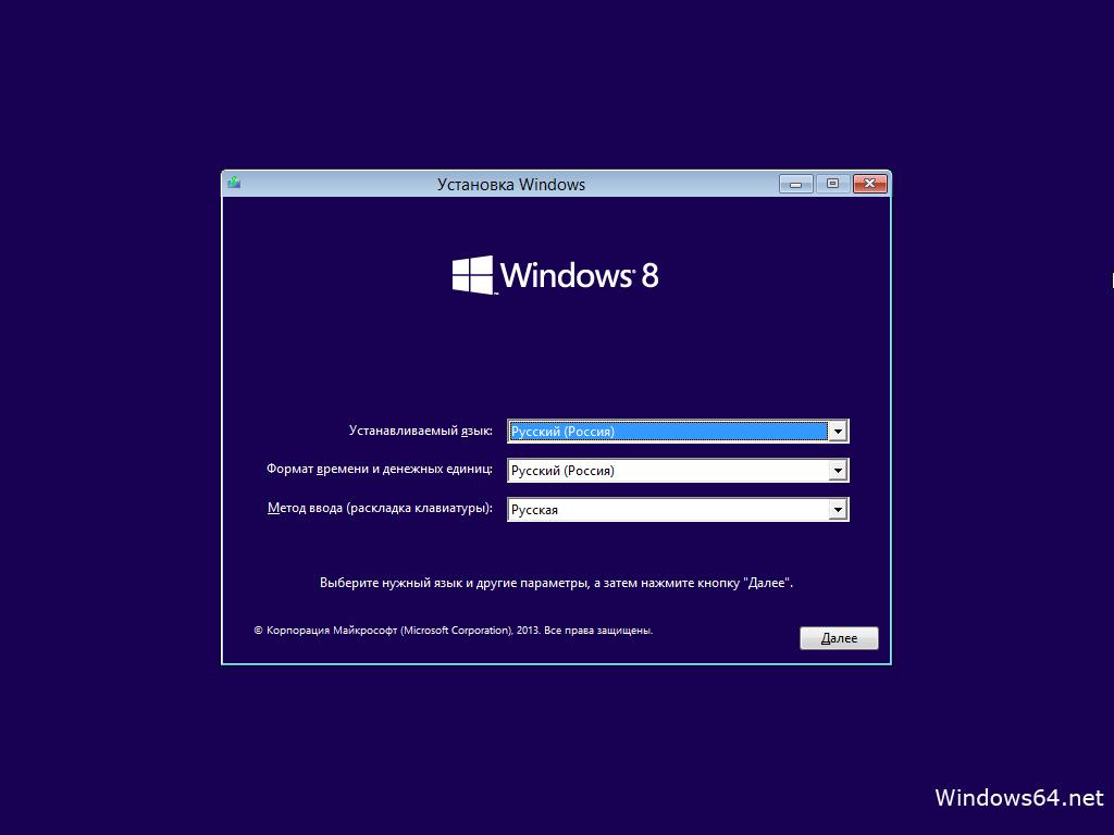 Windows 8 полная сборка скачать торрент