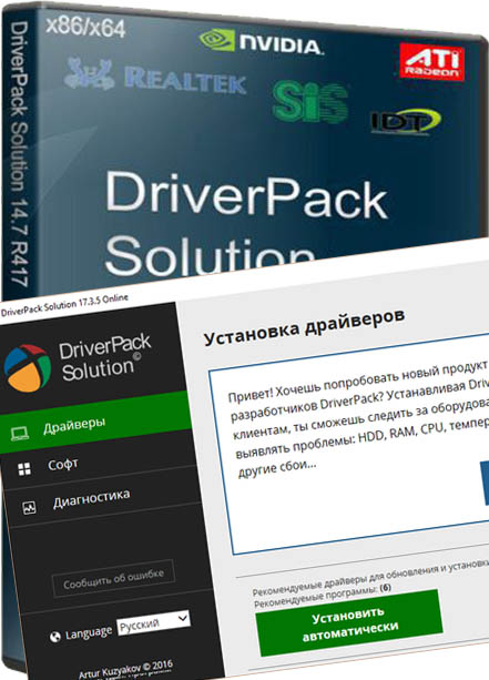 box DriverPack Solution Online Portable