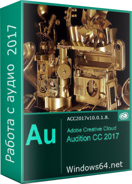 каробка Adobe Audition CC 2017