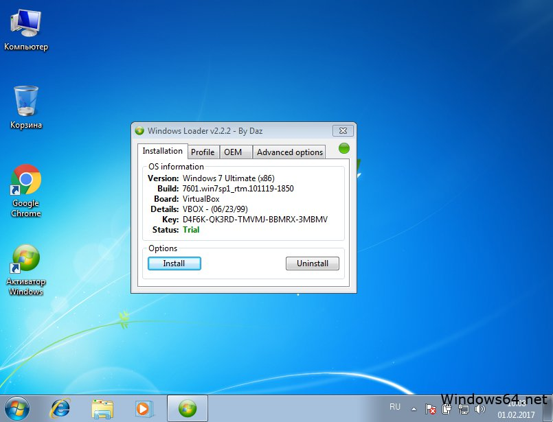 Windows 7 32 bit программа