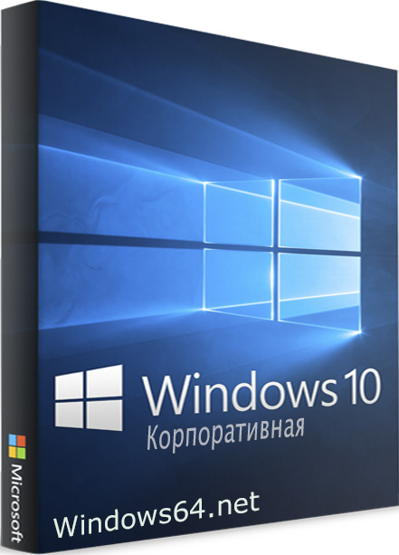 скачать Windows 10 Rus торрент - фото 9