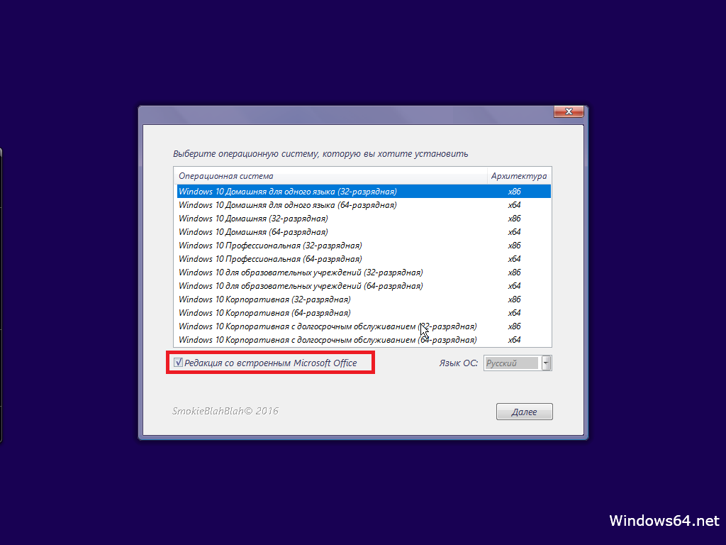Скачать Windows 8 Enterprise X64 Rus торрент