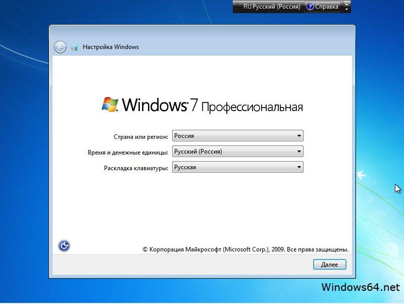 Windows 7 professional x64 ключ скачать