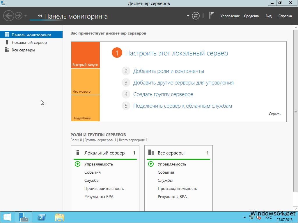 Скачать windows server 2017 r2 rus x32