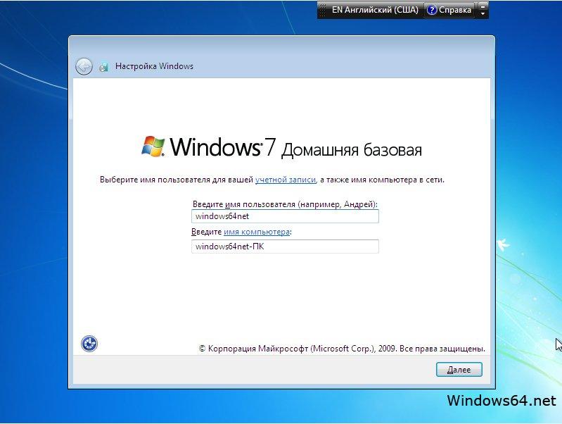 Скачать бесплатно программу windows 7 домашняя расширенная