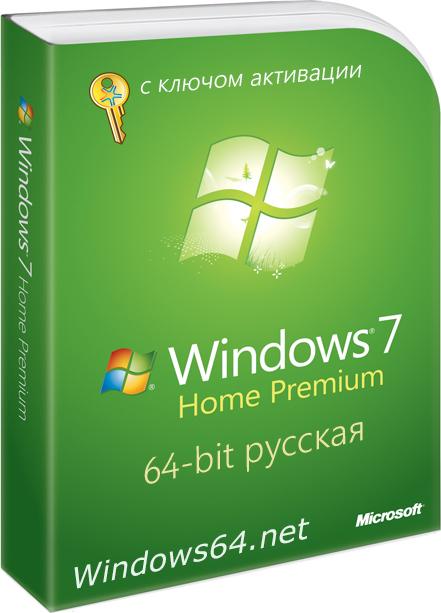 Windows 7 домашняя расширенная 64 bit с активатором