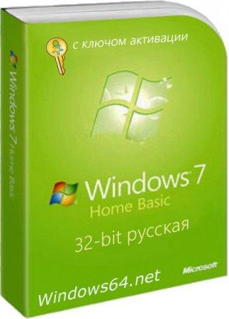 Windows 7 домашняя базовая и ключ активатор