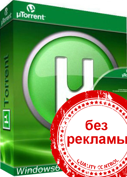 box µTorrent Pro - клиент без рекламы