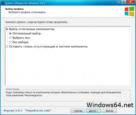 Системные утилиты windows System software for Windows
