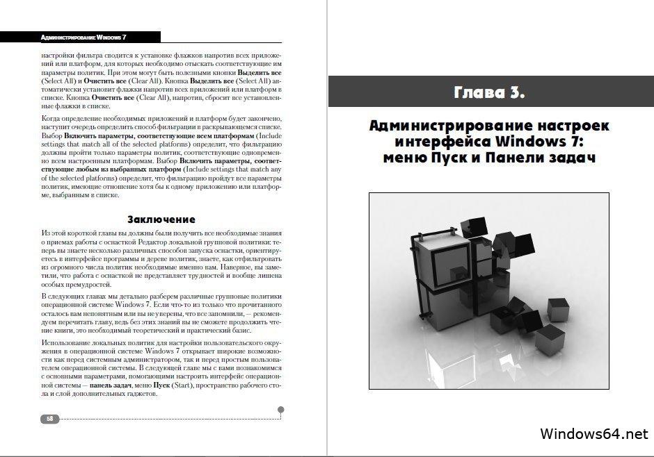 Администрирование windows 7 скачать книгу