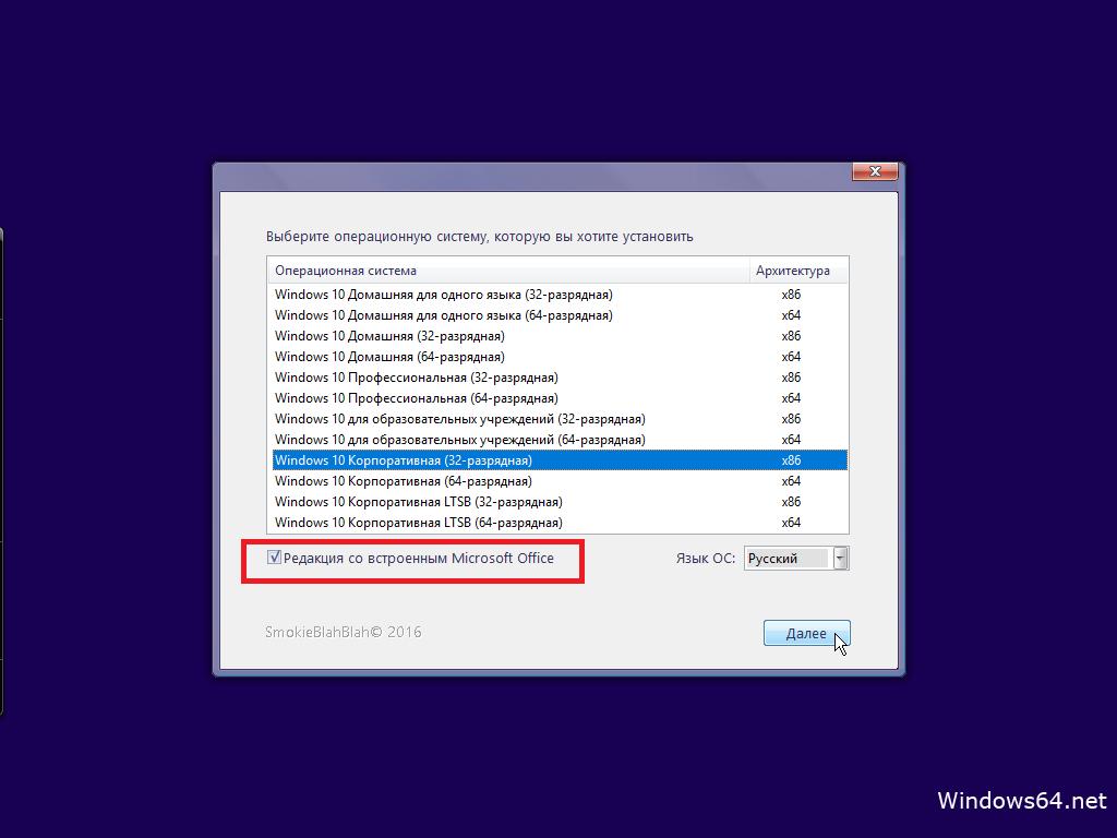 Скачать систему windows 10 полную сборку со всеми драйверами