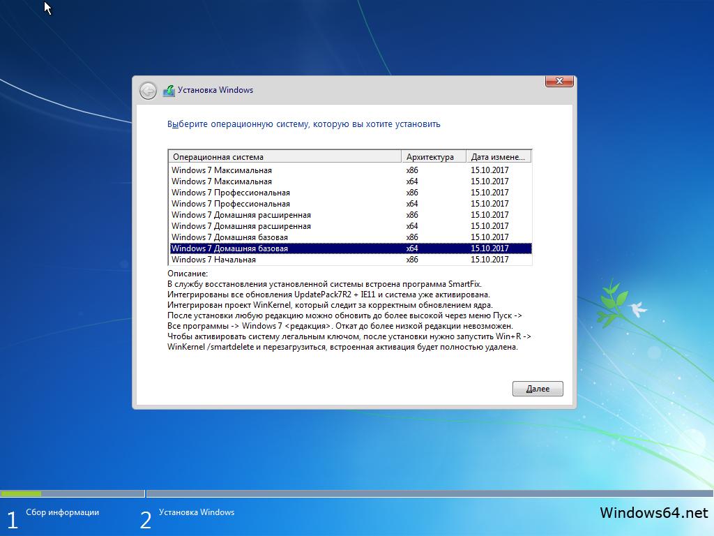 Как сделать выбор редакции в windows 7