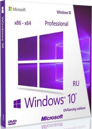 Windows 10 версия 1709 ISO 2017 x64 x86 Pro RUS