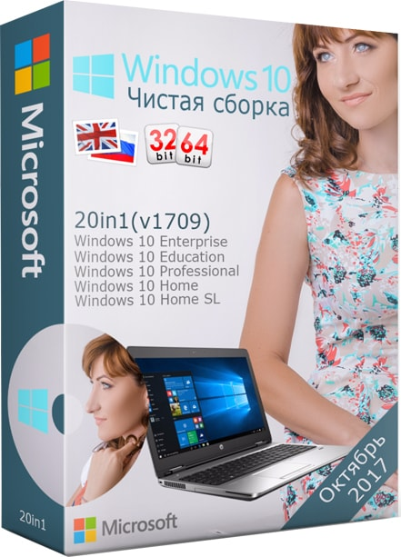 Windows 10 чистая версия 2017
