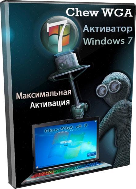 Активатор windows 7 x64 максимальная loader (100% рабочий) скачать.