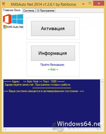 Активатор Windows 8 64 bit