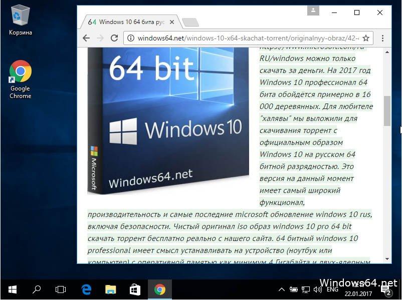 windows 10 64 скачать торрентом