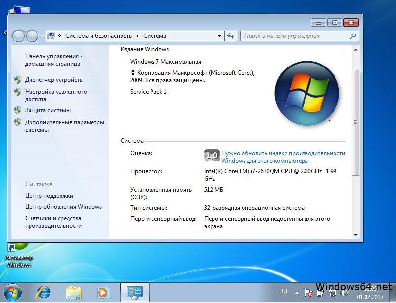 7 максимальная windows х64 активатор