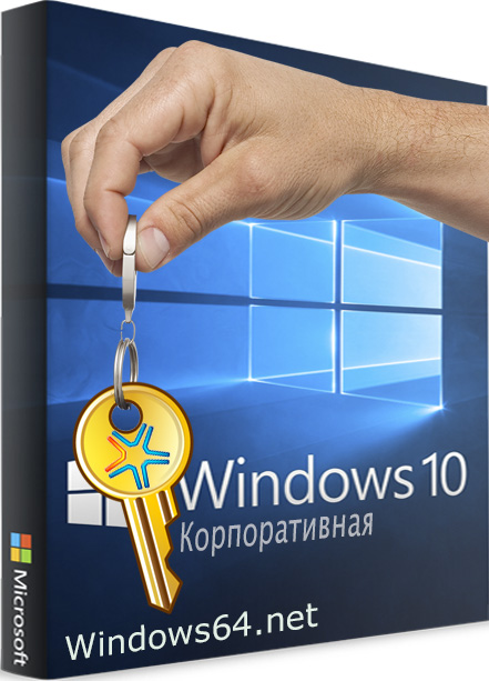 Ключ активация Windows 10 корпоративная (enterprise)