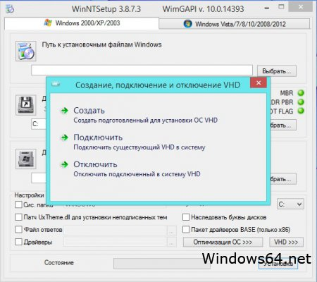 WinNTSetup portable - для создания загрузочной флешки