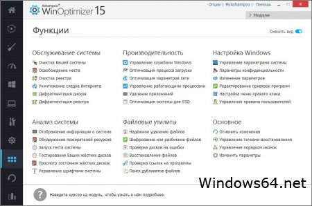 Ashampoo WinOptimizer 15.00 01 - оптимизатор для Windows Portable на русском