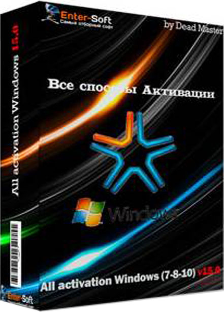 Активация Windows 7-10 все способы