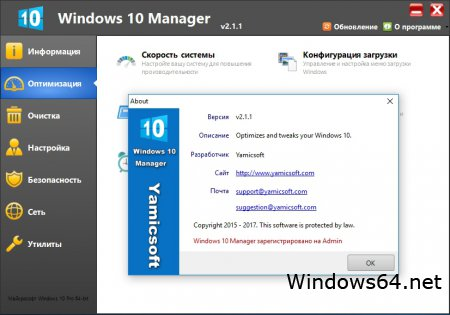 Windows 10 Manager на русском (2.1.1 Final RePack & portable)