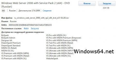 Windows Server 2008 sp2 x64-x86 rus торрент