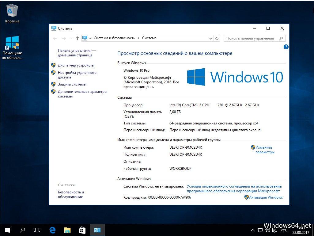 Windows 10 pro лицензионная rus 64bit-32bit скачать торрент.