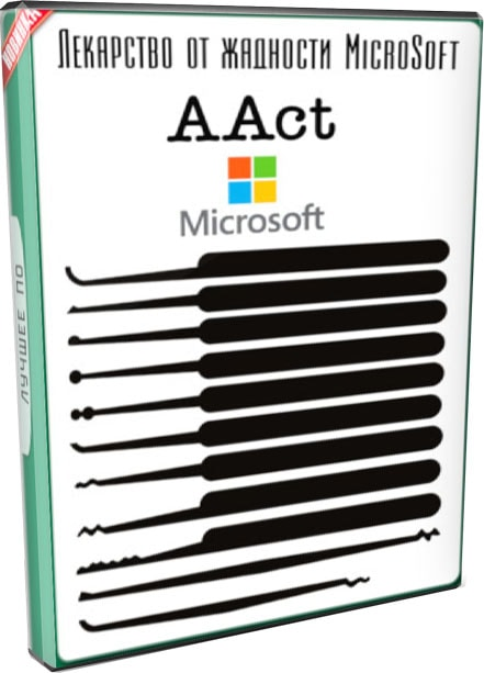 Активатор Windows 2018 - AAct 3.8.3 Portable