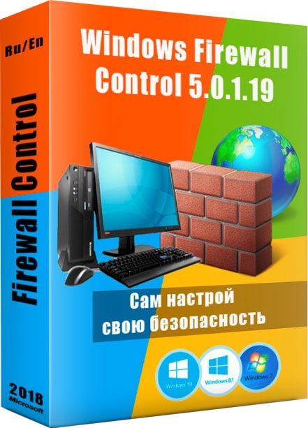 Windows firewall control 5.0.1.19 RePack на русском