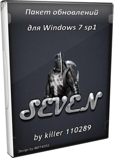 скачать бесплатно программу service pack 4 для windows 7
