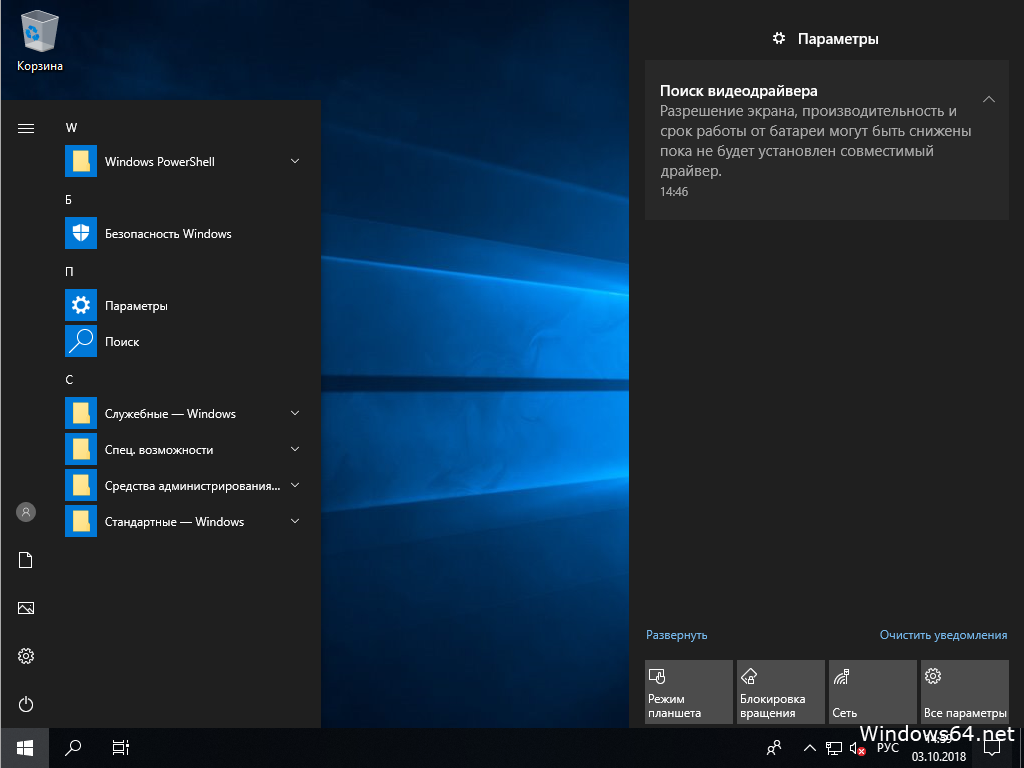 Windows 10 LTSC Version 1809 Enterprise 2019 MSDN скачать
