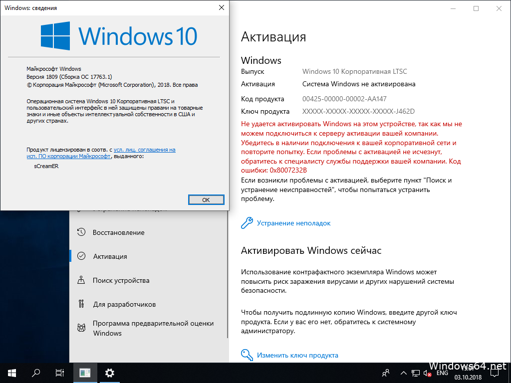 Windows 10 LTSC Version 1809 Enterprise 2019 MSDN скачать торрент