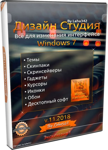 Windows 7 Дизайн Студия