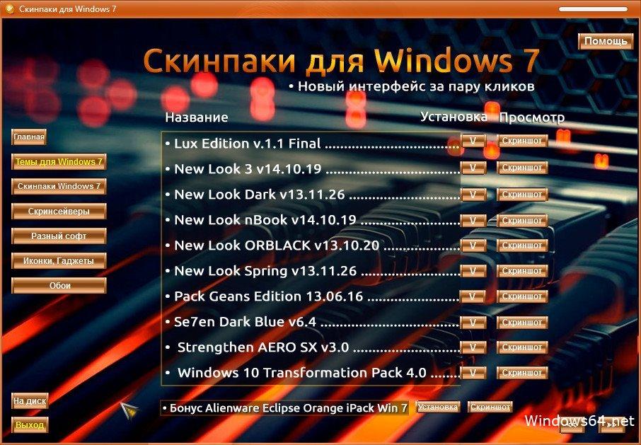 Windows 7 dna project x64 скачать торрент.