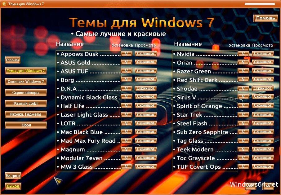 Русскоязычные » скачать windows сборки и оригинальные iso образы.