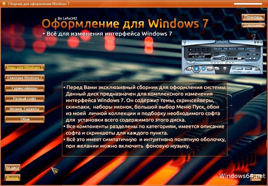 Windows 7 dna project x32 скачать торрент.