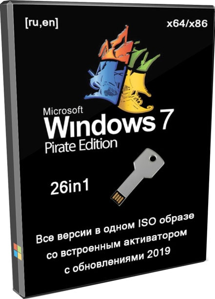 Windows 7 2019 все версии в ISO образе
