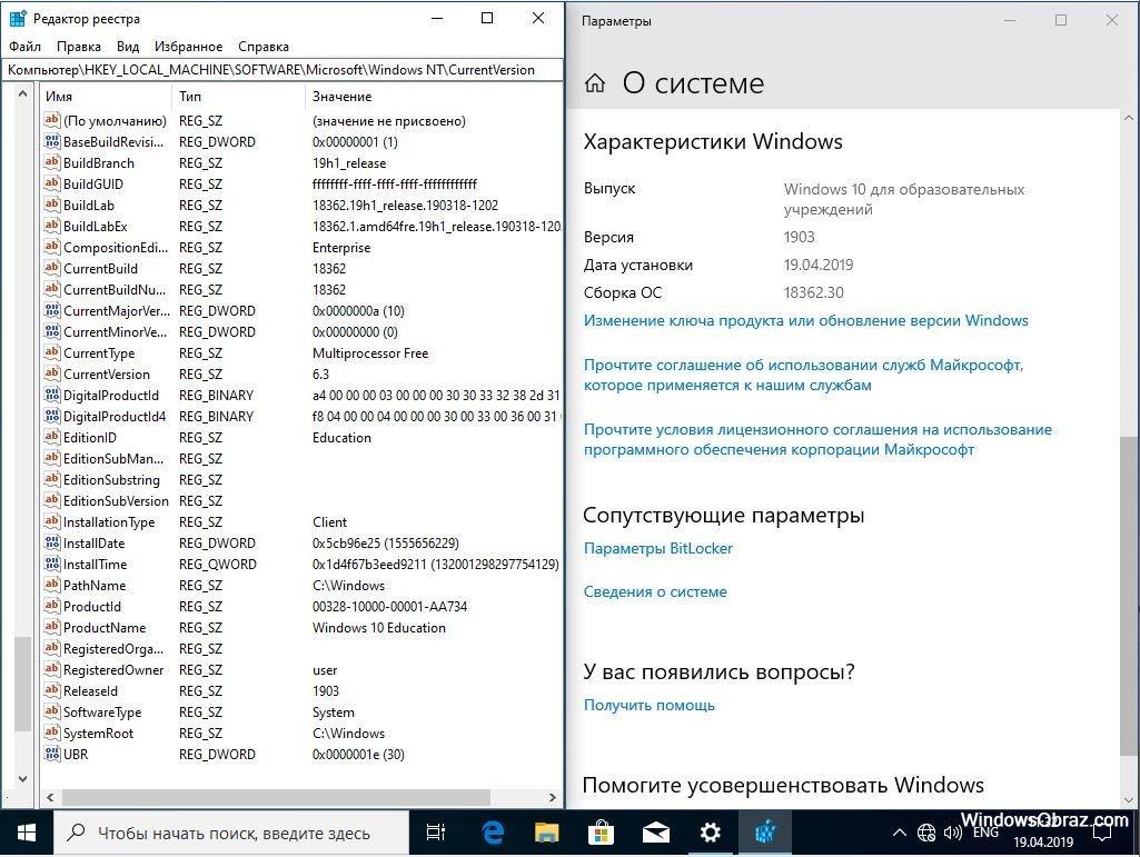 Скачать Windows 10 лицензионные 1903 Русские 64-32 торрент